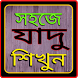 যাদু শিখুন -Magic by Bd Apps Craftsman