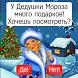 НОВОГОДНИЙ ПОДАРОК ДЕДА МОРОЗА by 12tt