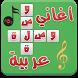 وصلة اغاني عربية - بدون انترنت by pro developer