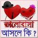 ভালোবাসা তুমি এমন কেন ? by Priyo Bangla