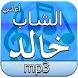 أغاني الشاب خالد دون انترنت by Malak.RO