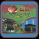 Hath Utha Kar Dua Mangna by Apps Town