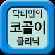 닥터민의 코골이 by iWindy Co., Ltd.