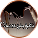 يوميات عاهرة بدون قصد 2016 by developperNews