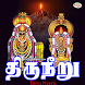 Thiru Neeru