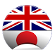 Offline Japanese English Dict by Stillpig
