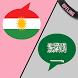 Kurdish Arabic Translator by Live Radio Music