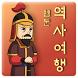 웹툰역사여행 by 류주완