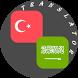 Turkish - Arabic Translator
