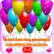 frases de cumpleaños by marianoapp