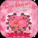 Hindi Love Shayari by Shayari Developers