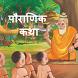Pauranik katha in hindi - पौराणिक कथाए हिंदी में by Hindi Stories Shayari Status SMS Apps