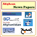 Afghan News Papers by SS App World