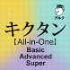 キクタン [All-in-One] Basic+Advanced+Super合本版 by PlaySquare Inc.