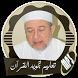 تعليم تجويد القرآن مع ايمن سويد بدون انترنت by samahdev