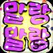 말랑말랑 도형 퀴즈(5-1) by INSEON OH