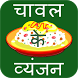Biryani & Pulao Recipes in Hindi (Rice Recipes) by Akshar Clearing Agency