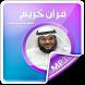 قرآن كريم بصوت محمد البراك by zinapress