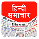 All Hindi News India Newspaper by App Guruz
