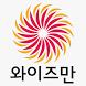 와이즈만 영재교육 모바일앱 by Android_App