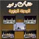 المدينة المنورة المسجد النبوى by Islamic Android App