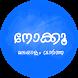 Nokku - Short Malayalam News