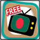 Free TV Channel Bangladesh by Live TV World Channels