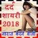 2018 Dard Shayari - Sad Shayari by Hindi Shayari & Status