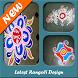 Latest Rangoli Design by DIY Tech Studio