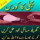 Electric Course In Urdu