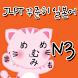 JLPT 꾸준히 일본어 ( N3 ) by KHJLAB