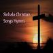 Sinhala Christian Songs Hymns by Brandon Kane
