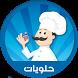 حلويات مغربية متنوعة by Venox