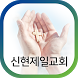 신현제일교회 by 애니라인(주)