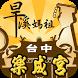 樂成宮 by To Gether Information Technology Co., Ltd