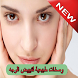 وصفات طبيعية لتبييض الوجه by AICHANE DEV INC