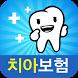 치아보험 상담몰 by 하나보험