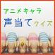 アニメキャラクター声当てクイズ by picorinko