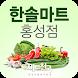 한솔마트 홍성점 by 마트전단전문-PK