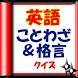英語のことわざ&格言クイズ【雑学・無料】 by Tetsuya Miyazaki