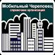 Мобильный Череповец by Vladimir Makarov