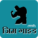 Gym Guide (Marathi) by Shree EduApps