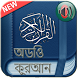 Quran Bangla Audio by World Apps INC