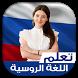 تعلم اللغة الروسية بدون نت by BnjDev