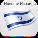 Новости Израиля by D.K Technologies