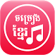 Khmer Song Free by Pheaktra Ty