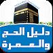 دليل الحج والعمرة by lhaj.fadadix