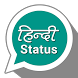 Hindi Status 2017 by Zdd Apps