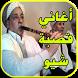 أغاني قصبة شيوخ نورالدين البوشيخي : شيوخ قصبة mp3 by devloperzik2