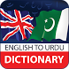 English to Urdu Dictionary offline - اردو ڈکشنری by TAKBIR